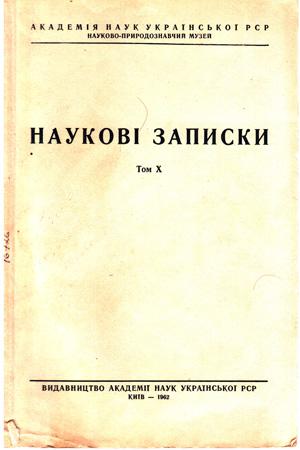 Обкладинка т. 10