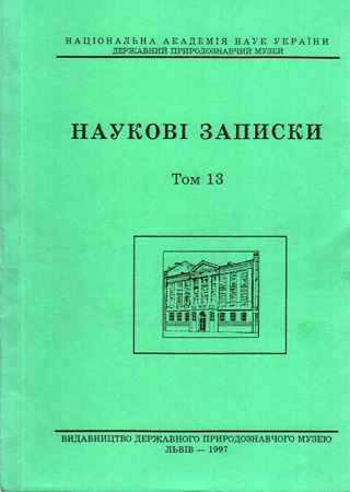 Обкладинка т. 13