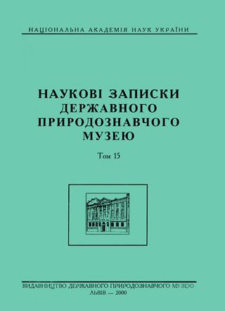 Обкладинка т. 15