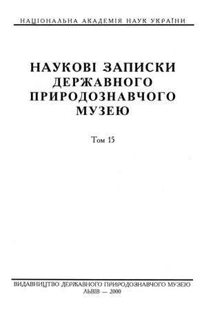 Обкладинка т. 15 зворот