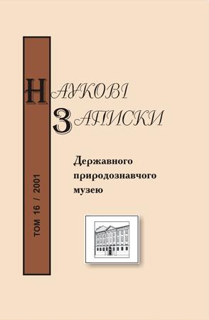 Обкладинка т. 16