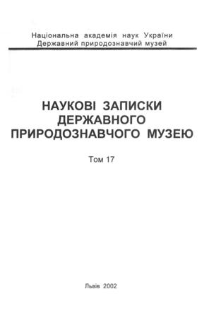Обкладинка т. 17 зворот