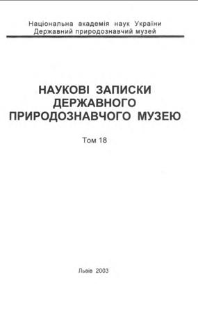 Обкладинка т. 18 зворот