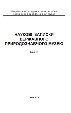 Обкладинка т. 19 зворот