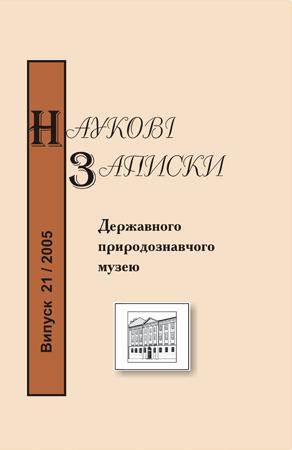 Обкладинка т. 21