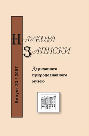 Обкладинка т. 23