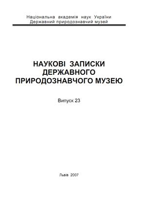 Обкладинка т. 23 зворот