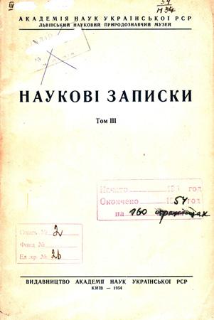 Обкладинка т. 3