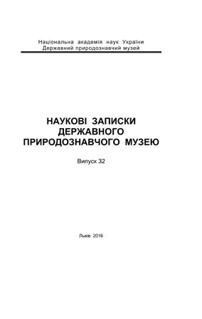 Обкладинка т. 32 зворот