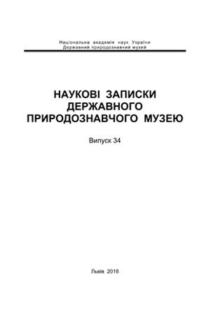 Обкладинка т. 34 зворот