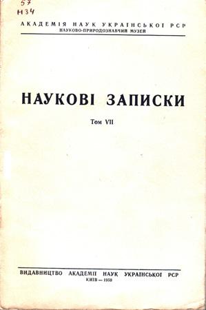 Обкладинка т. 7