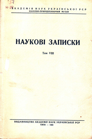 Обкладинка т. 8