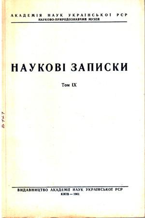 Обкладинка т. 9