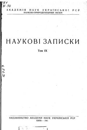 Обкладинка т. 9 зворот